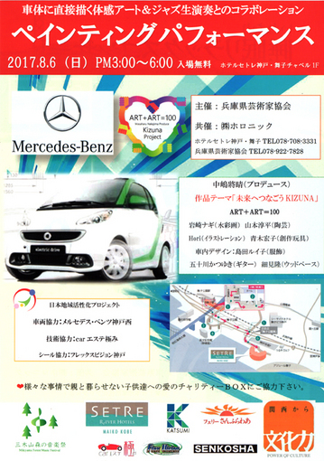 2017・8・6「車に描く」ポスター・510.jpg