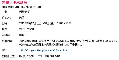 かほりクラフト「開催期間」・510.jpg