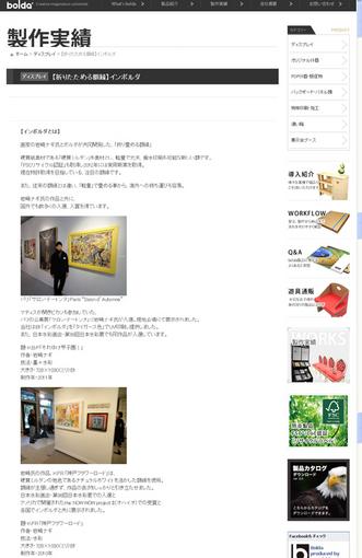丸一「インボルダ」製品紹介ページ・510.jpg