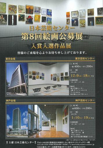 東京芸術センター絵画公募展ポスター2016・510.jpg