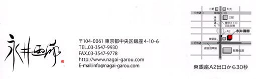 003・日本の絵画2014「地図」永井画廊・510.jpg
