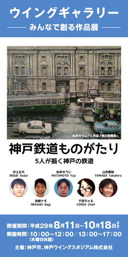 004・ポスター「仕上がり」スナップ・510.jpg