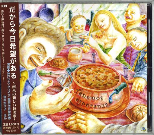 01・CD実物オモテ面「だから今日希望がある」・510.jpg