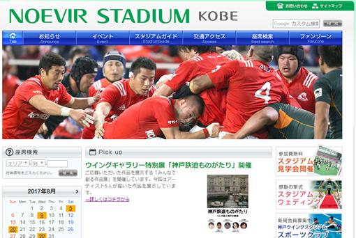 02・「神戸鉄道ものがたり」サッカー場WEBページ・510.jpg