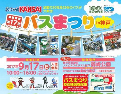 03・「バスまつり・ポスター」・510.jpg