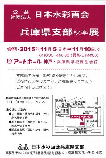2015秋DM・日水「支部展」・510.jpg