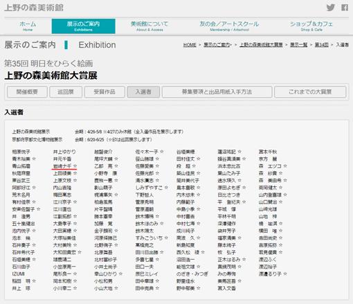 2017年上野の森「入選者・岩崎ナギ含む」スナップ・510.jpg