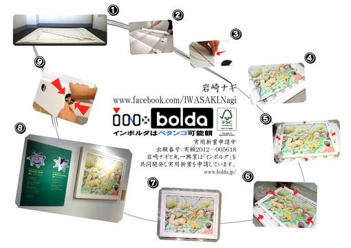 HowToConstructTheInBolda_Snap「日本語版・改良版2.0」.jpg